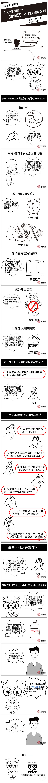 个人防护知识-如何洗手之相关注意事项-加LOGO.jpg