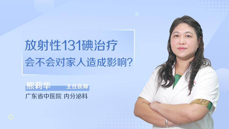 放射性131碘治疗会不会对家人造成影响