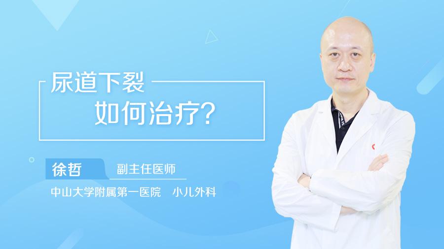尿道下裂如何治疗