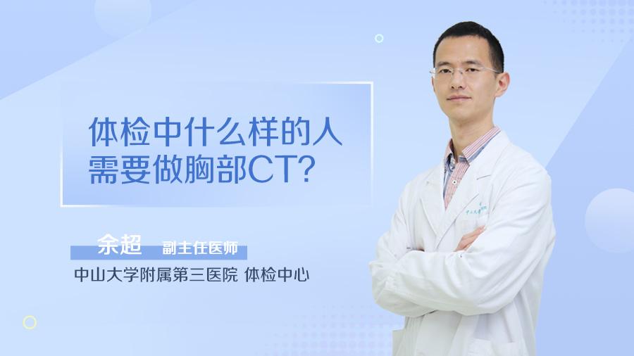 体检中什么样的人需要做胸部CT
