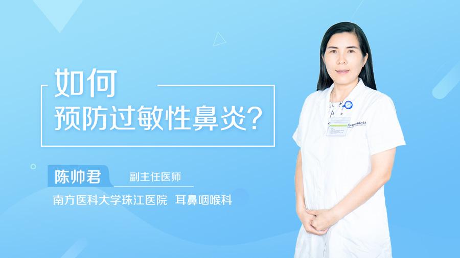 如何预防过敏性鼻炎