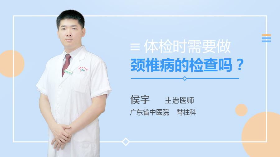 体检时需要做颈椎病的检查吗