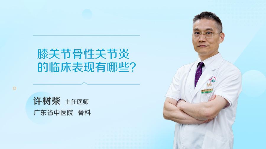 膝关节骨性关节炎的临手段床表现有哪些