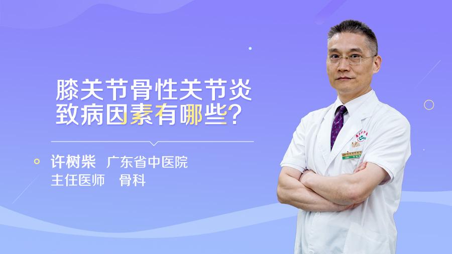 膝关节骨性关节炎致�I 病因素有哪些