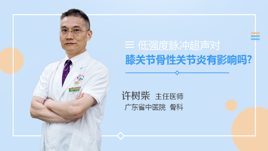 低強度脈沖超聲對膝關節骨性關節炎有影響嗎