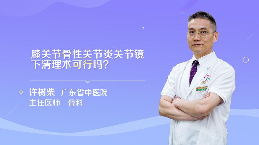 膝关节骨性关节炎关节镜下清理术可行吗