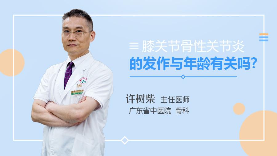 膝关节骨性关节炎的发作与年龄有关吗