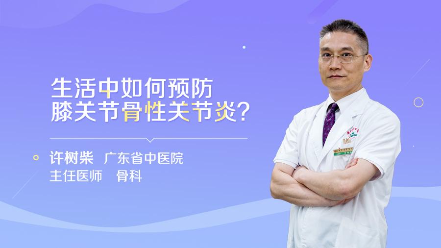 生活中如何预防膝关节骨性关节炎