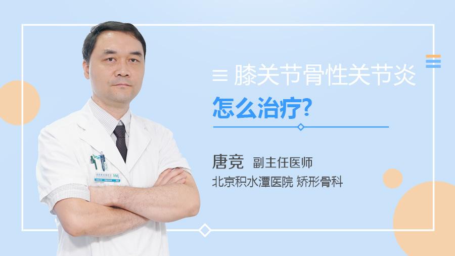 膝关节骨性关节炎怎么治疗