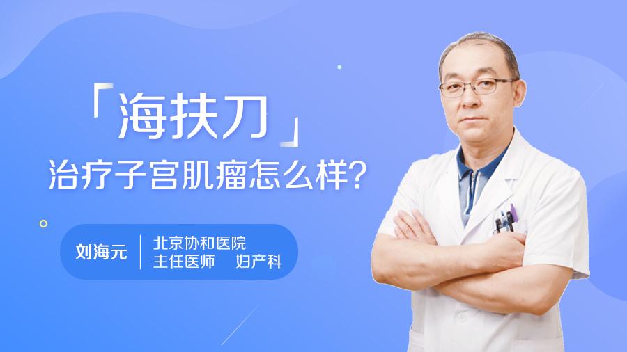 海扶刀治疗子宫肌瘤怎么样