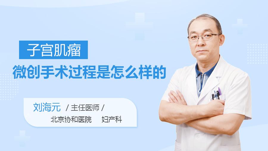 子宫肌瘤微创手术过程是怎么样的