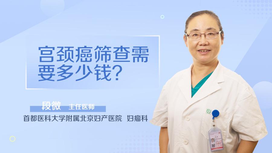 宫颈癌筛查需要多少钱