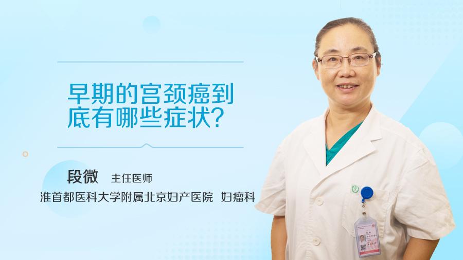 早期的宫颈癌到底有哪些症状
