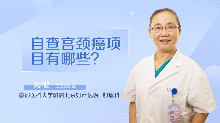 自查宫颈癌项目有哪些