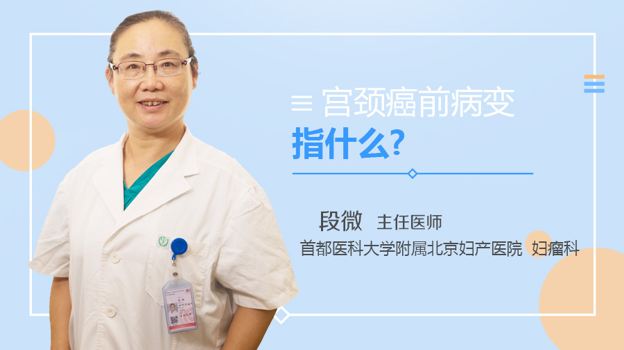 宫颈癌前病变指什么