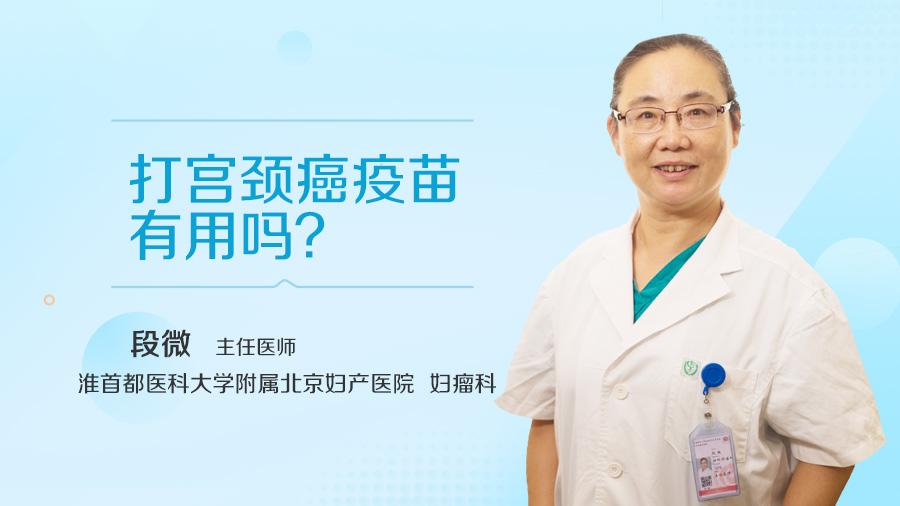 打宫颈癌疫苗有用吗