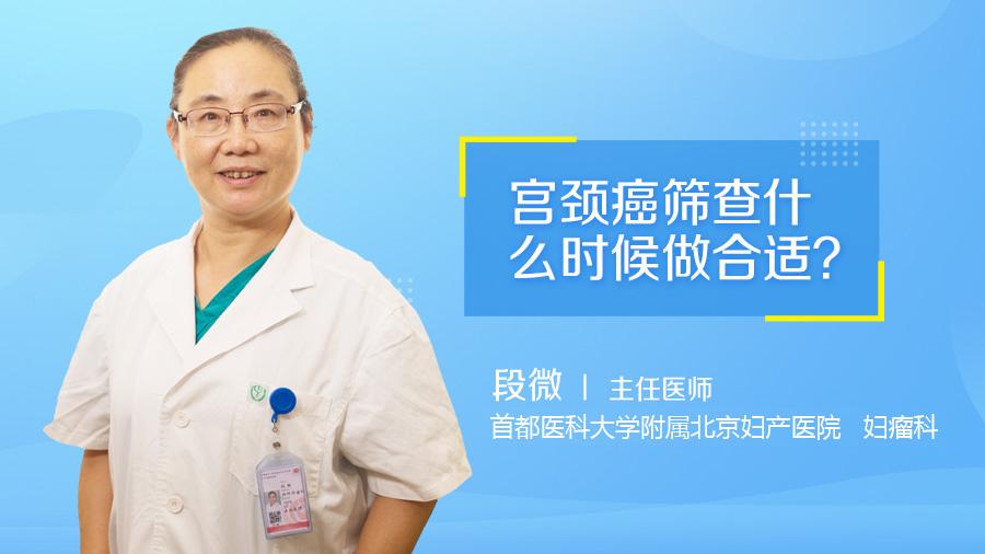 宫颈癌筛查什么时候做合适
