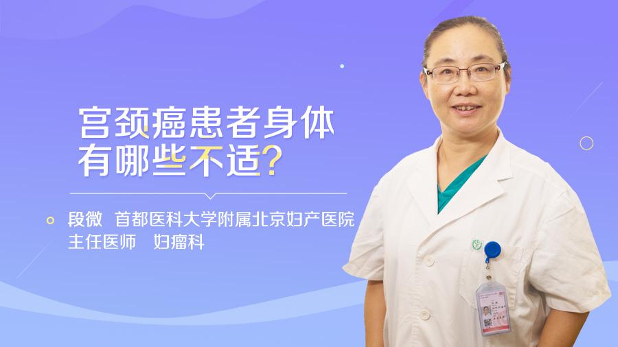 宫颈癌患者身体有哪些不适