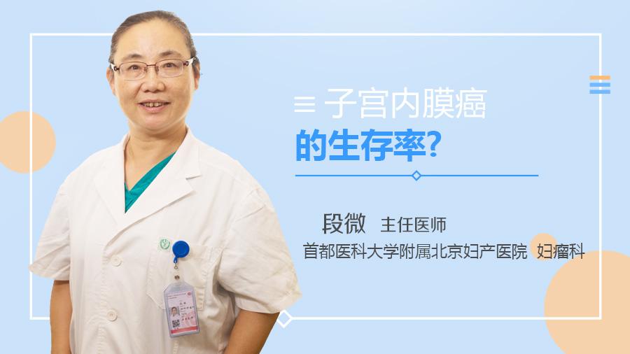 子宫内膜癌的生存率