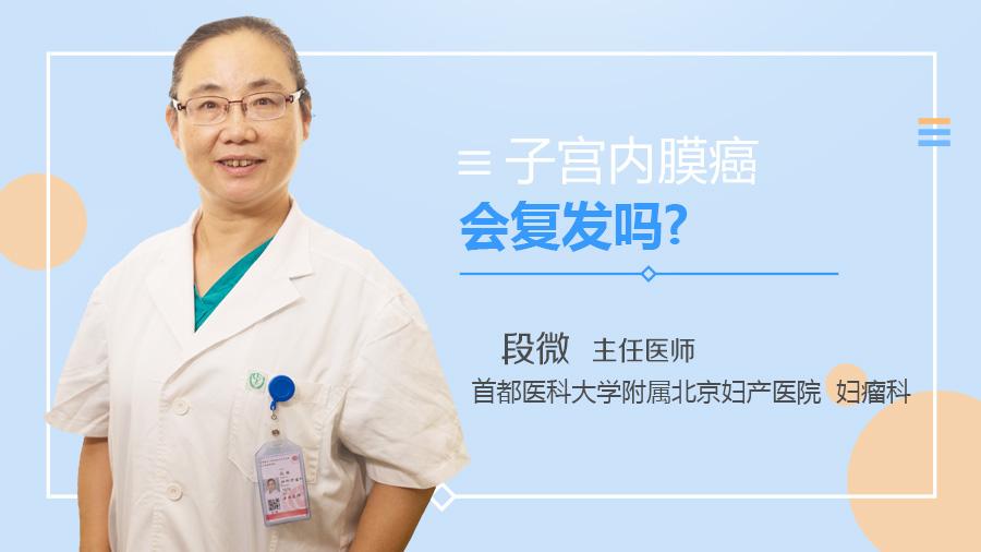 子宫内膜癌会复发吗
