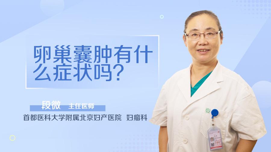 卵巢囊肿有什么症状吗