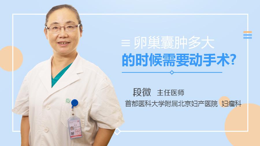 卵巢囊肿多大的时候需要动手术