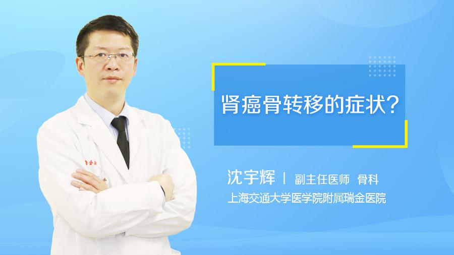 肾癌骨转移的症状