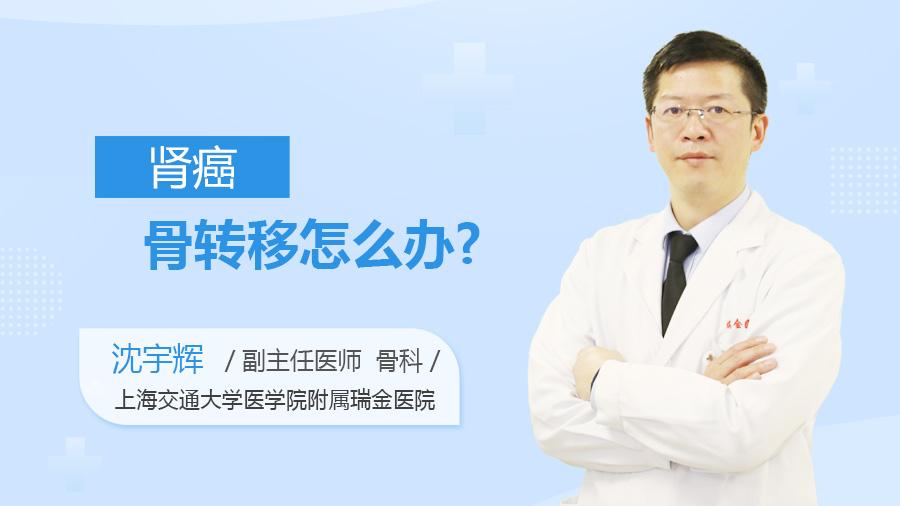 肾癌骨转移怎么办