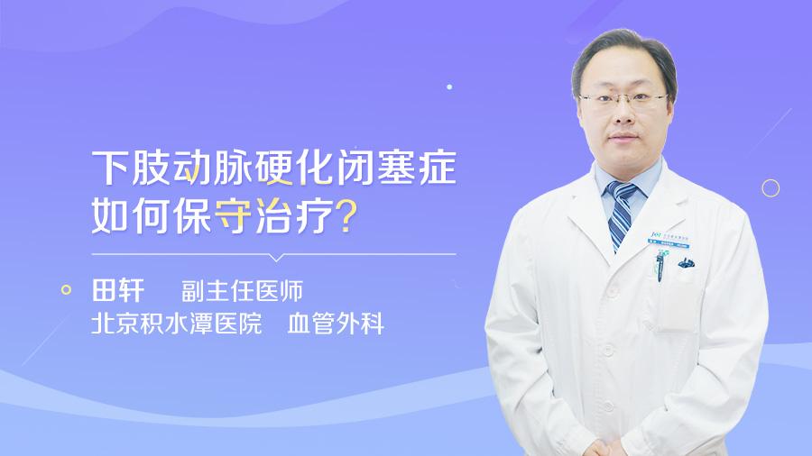 下肢动脉硬化闭塞症如何保守治疗