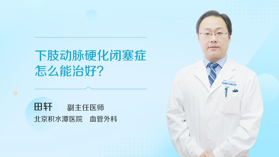 下肢动脉硬化闭塞症怎么能治好