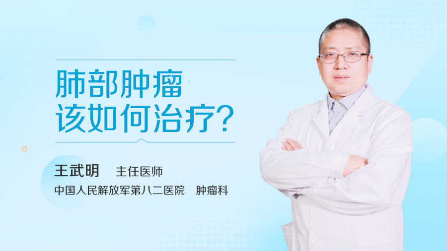 肺部肿瘤该如何治疗