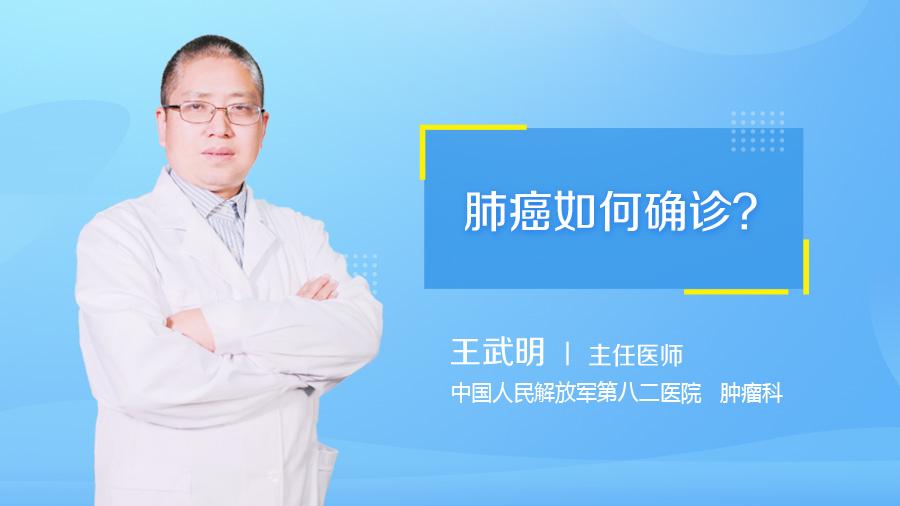 肺癌如何确诊