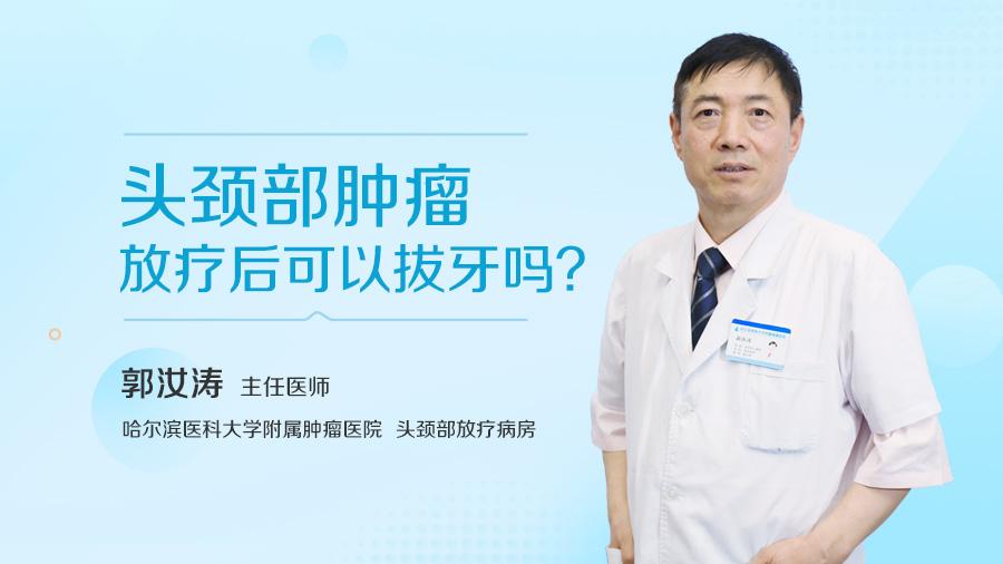 头颈部肿瘤放疗后可以拔牙吗