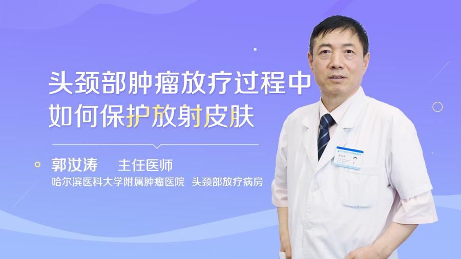 头颈部肿瘤放疗过程中如何保护放射皮肤