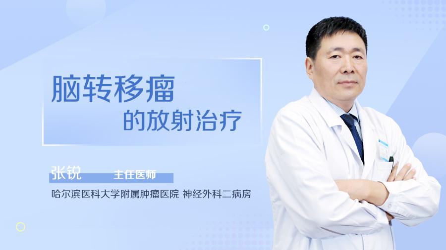脑转移瘤的放射治疗
