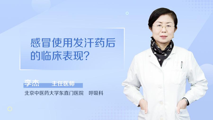 感冒使用发汗药后的临床表现