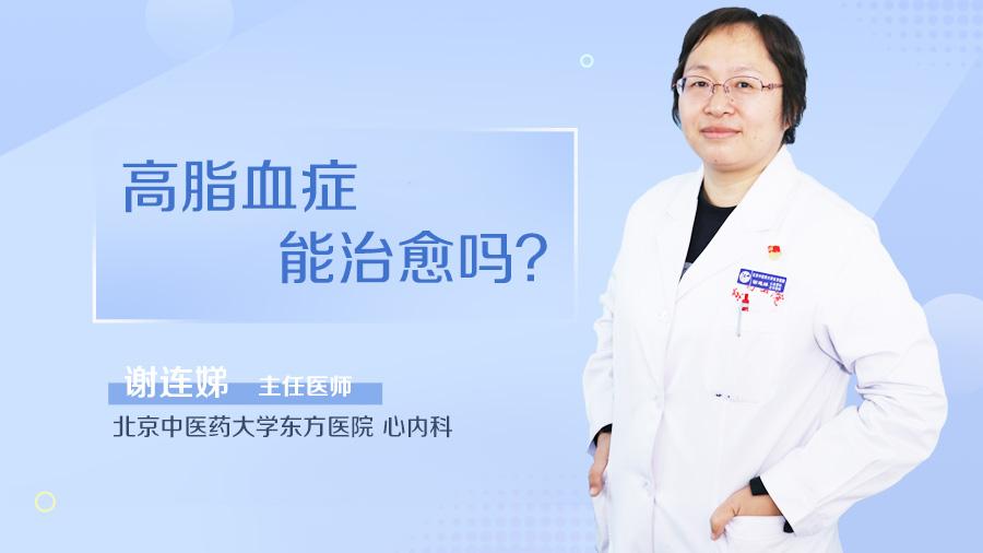 高脂血症能治愈吗
