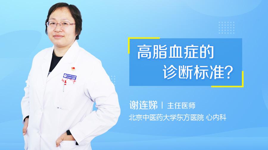 高脂血症的诊断标准