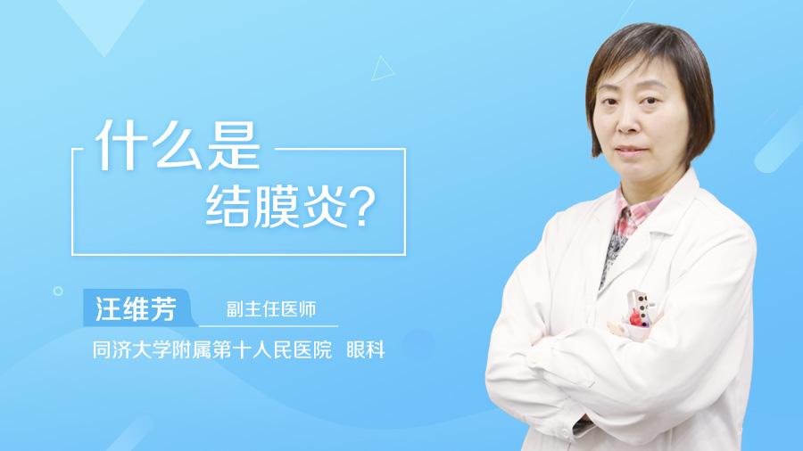 什么是结膜炎