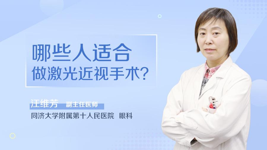 哪些人适合做激光近视手术