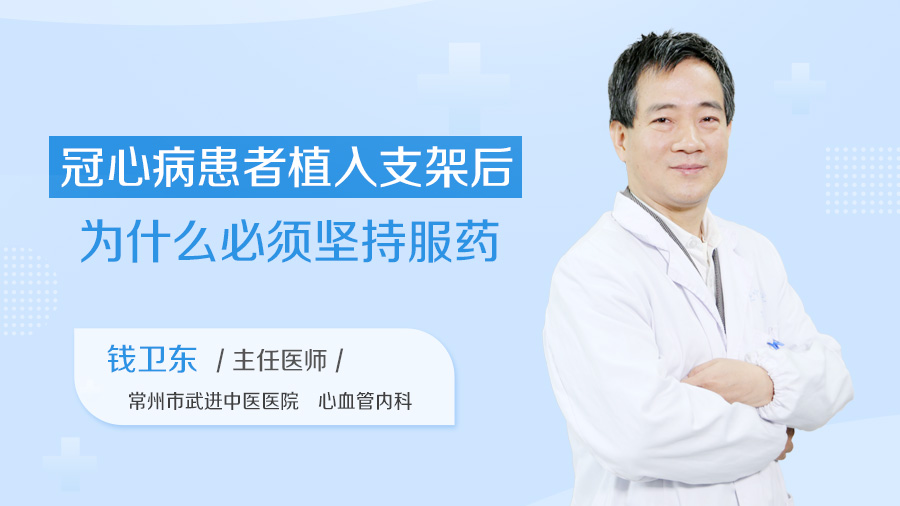 冠心病患者植入支架后为什么必须坚持服药