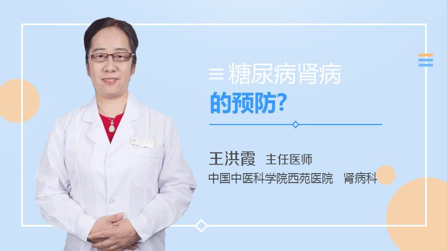 糖尿病肾病的预防