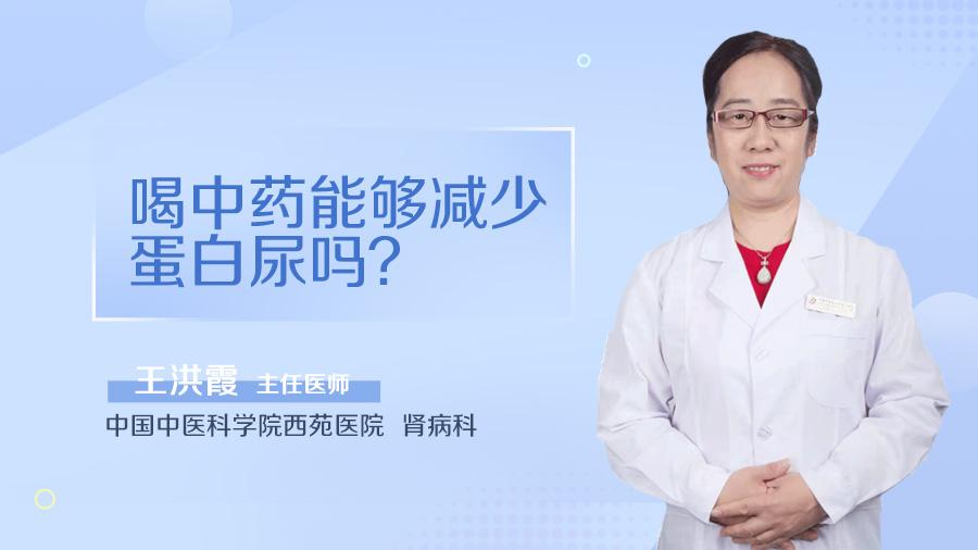 喝中药能够减少蛋白尿吗