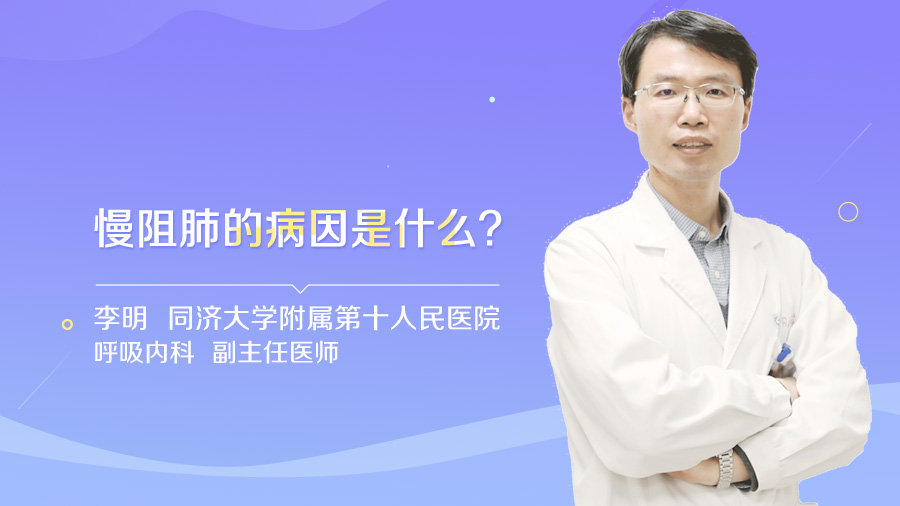 慢阻肺的病因是什么