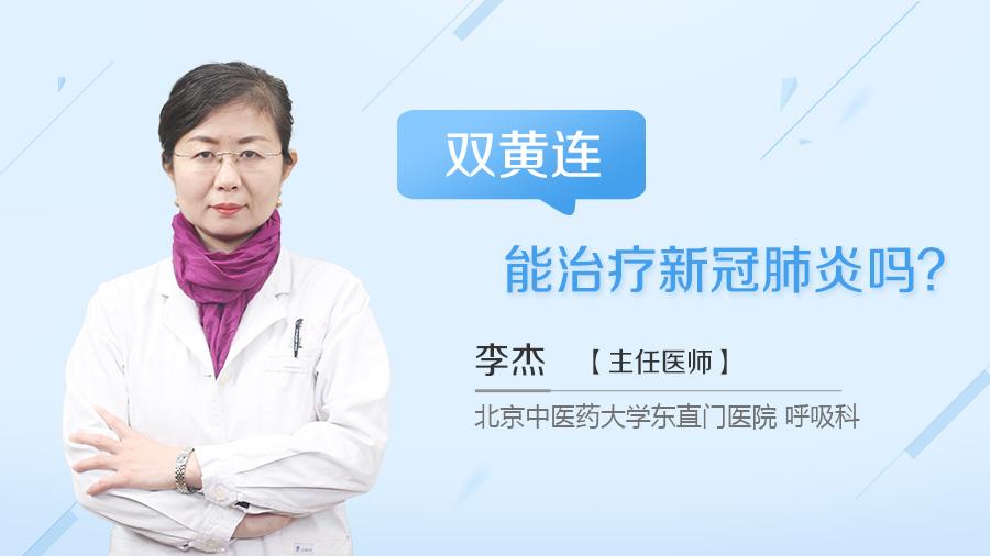双黄连能治疗新冠肺炎吗