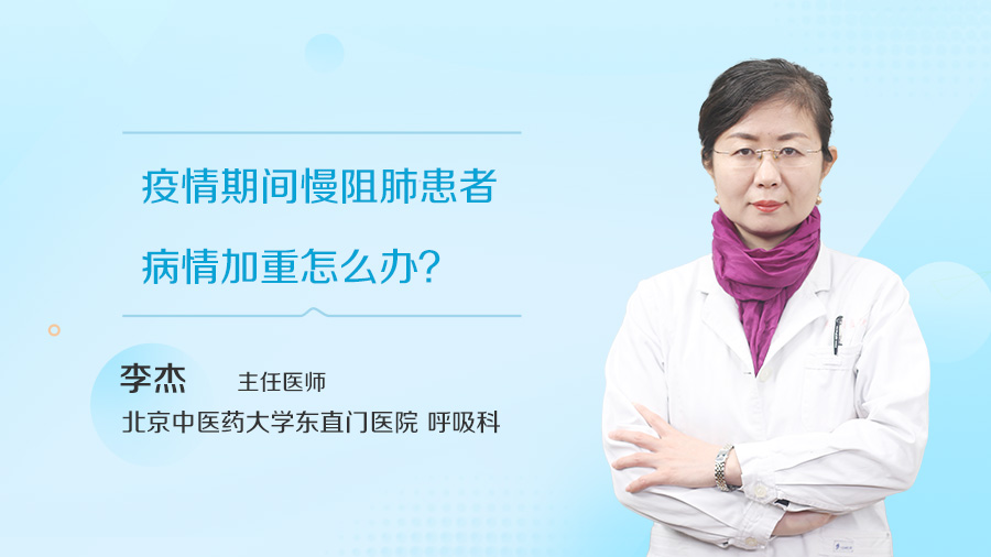 疫情期间慢阻肺患者病情加重怎么办