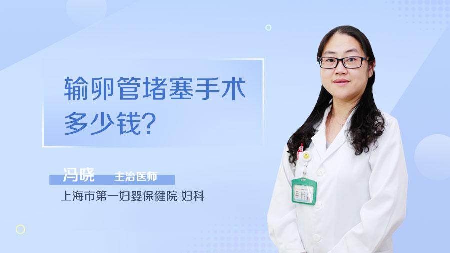 输卵管堵塞手术多少钱