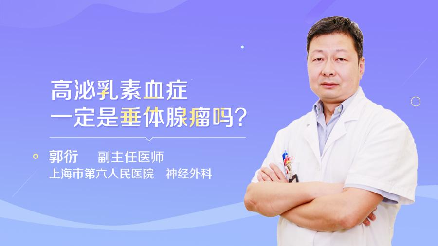 高泌乳素血症一定是垂体腺瘤吗