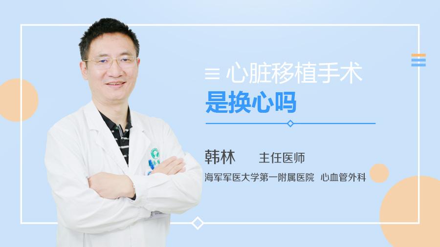 心脏移植手术是换心吗