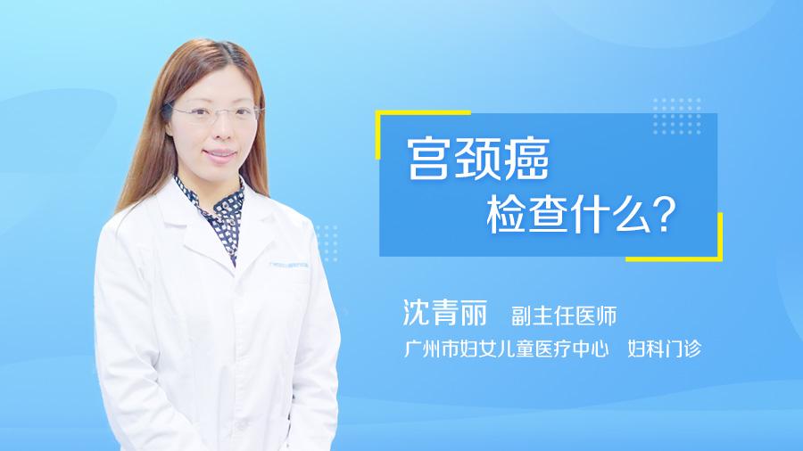 宫颈癌检查什么